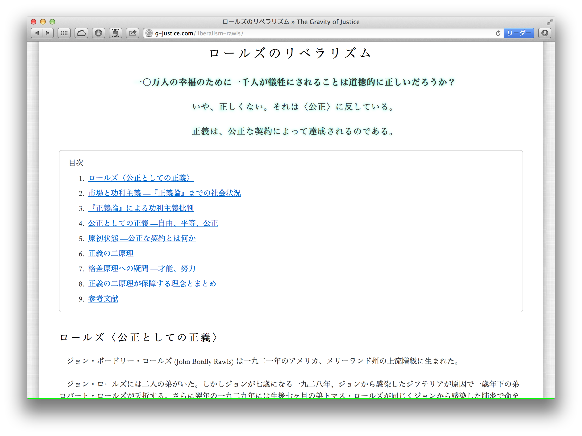 Mac OS X、Safari 6での表示例