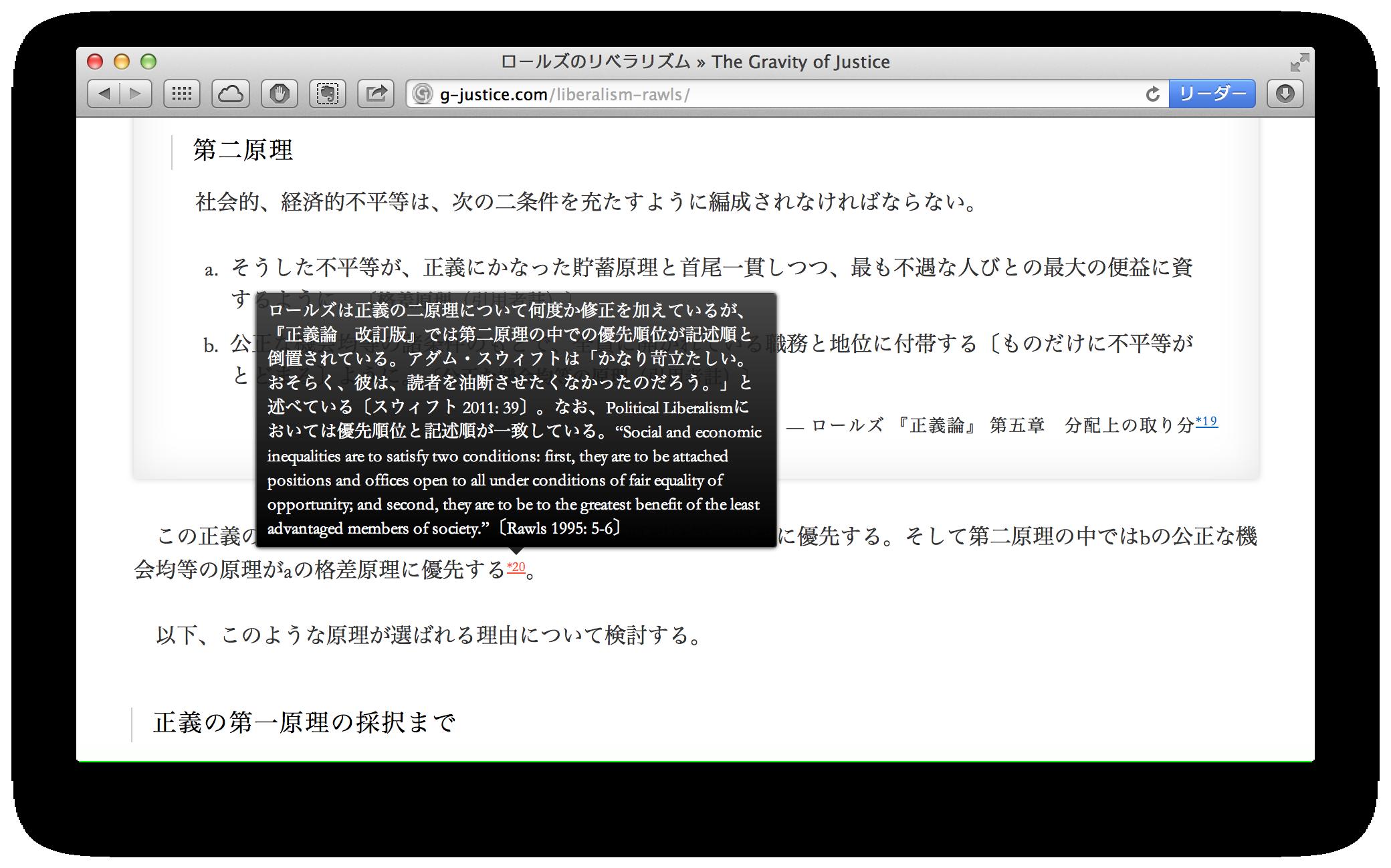 脚註ツールチップの表示例